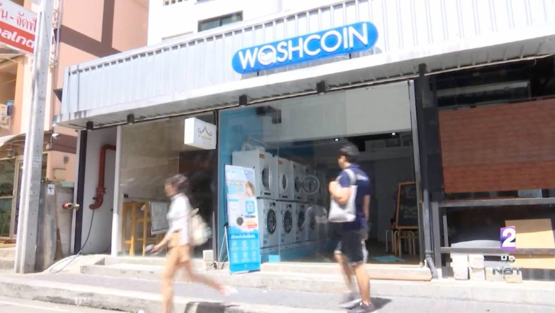 WashCoin ในรายการ NBT มีคำตอบ