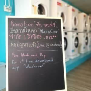 WashCoin Shop สาขา อาเธอร์เพลส ม.รังสิต