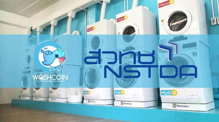 WashCoin 1ใน49 ธุรกิจเทคโนโลยี ที่ได้รับการรับรองจาก สวทช.