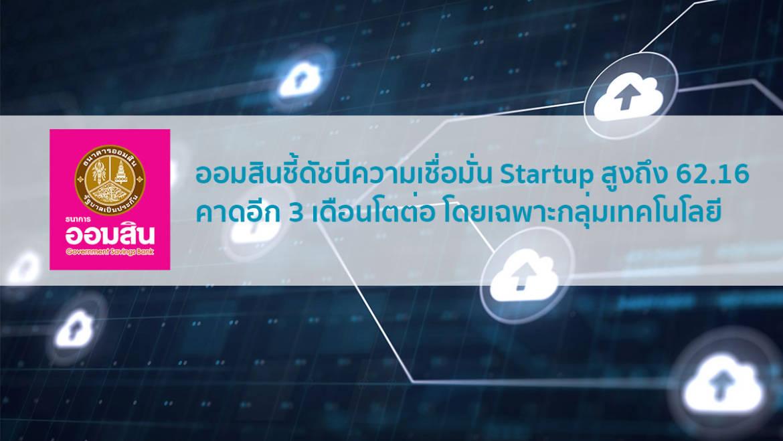 ออมสินชี้ดัชนีความเชื่อมั่น Startup เติบโตสุดในกลุ่มเทคโนโลยี
