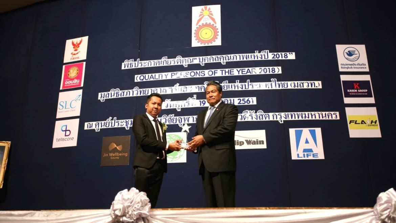 "CEO WASHCOIN เข้ารับประกาศเกียรติคุณ ""บุคคลคุณภาพแห่งปี 2018"" เนื่องในวันเทคโนโลยีของไทย"