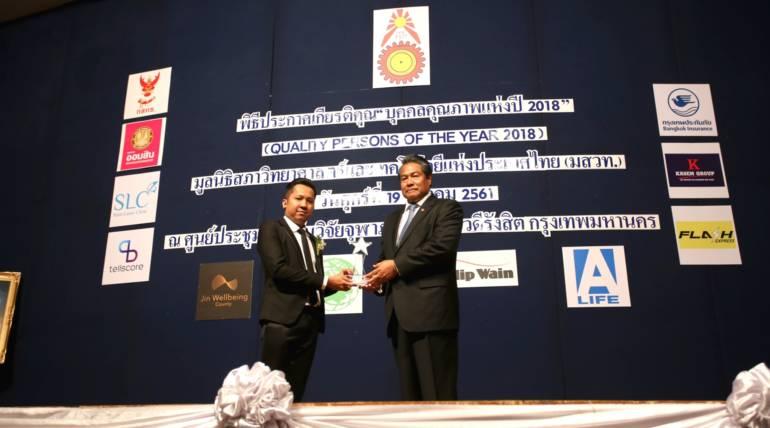 """(ไทย) CEO WASHCOIN เข้ารับประกาศเกียรติคุณ """"บุคคลคุณภาพแห่งปี 2018"""" เนื่องในวันเทคโนโลยีของไทย"""