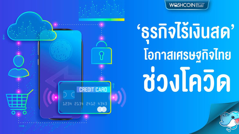 'เศรษฐกิจไร้เงินสด' โอกาสธุรกิจไทยช่วงโควิด