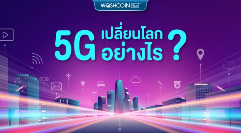 5G เปลี่ยนโลกอย่างไร ?