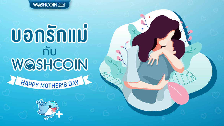 [Happy Mother's Day] สิงหานี้ Washcoin ชวนคุณมาบอกรักแม่กัน!