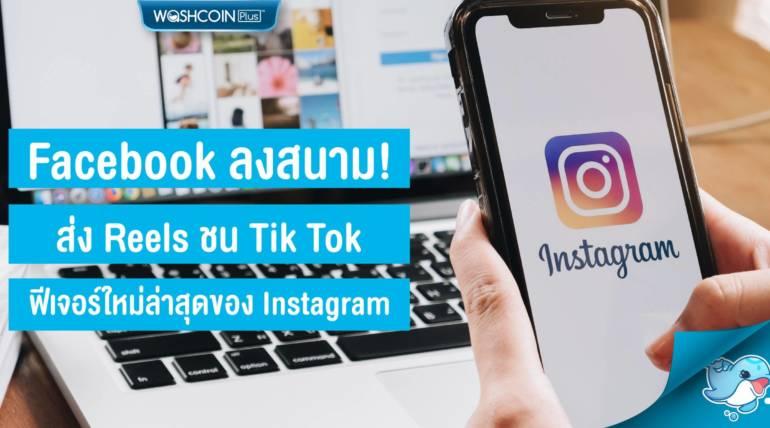 Facebook ลงสนาม ส่ง Reels ชน TikTok แข่งคลิปสั้น 15 วิ.