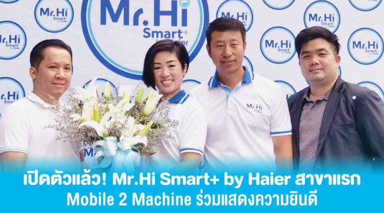 เปิดตัว Mr.Hi Smart+ by Haier สาขาแรก  Mobile to Machine ร่วมแสดงความยินดี
