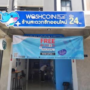 WashCoin Plus สาขา โซลดอมิทอรี่