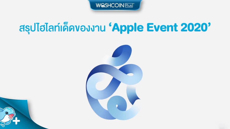 สรุปไฮไลท์เด็ดของงาน Apple Event 2020
