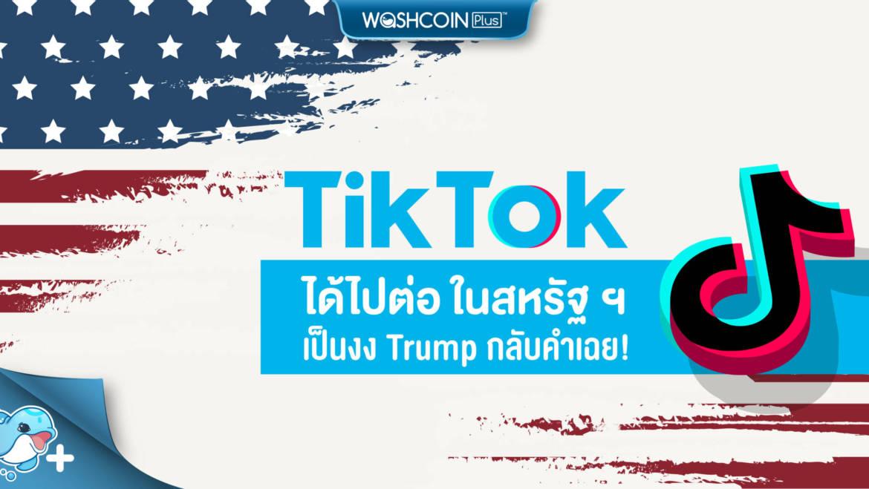TikTok ได้ไปต่อในสหรัฐ ฯ Trump กลับคำเฉย ! อนุมัติ Oracle – Walmart ร่วมลงทุน