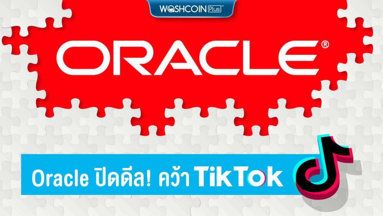 Oracle ปิดดีล! เป็นหุ้นส่วนธุรกิจกับ TikTok