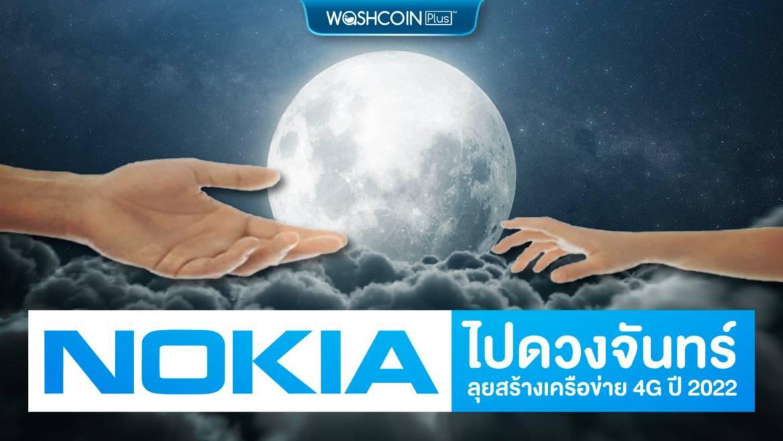 """""""โนเกีย"""" ไปดวงจันทร์ ลุยสร้างเครือข่าย 4G ปี 2022"""