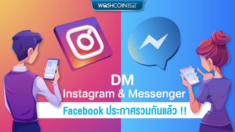 Facebook ประกาศควบรวม DM Instagram กับ Messenger