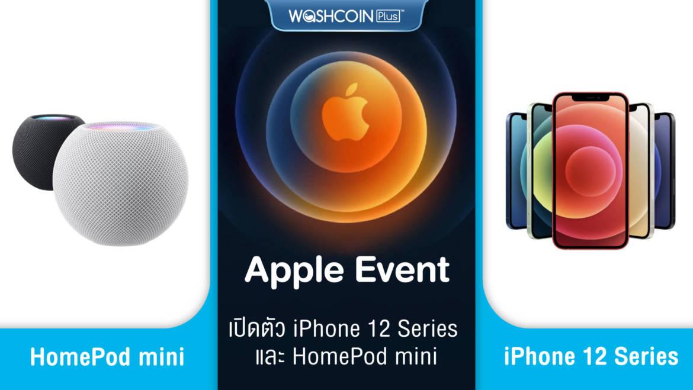 Apple Event เปิดตัว iPhone 12 Series และ HomePod mini