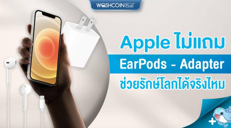 Apple ไม่แถม EarPods – Adapter ช่วยรักษ์โลกได้จริงไหม