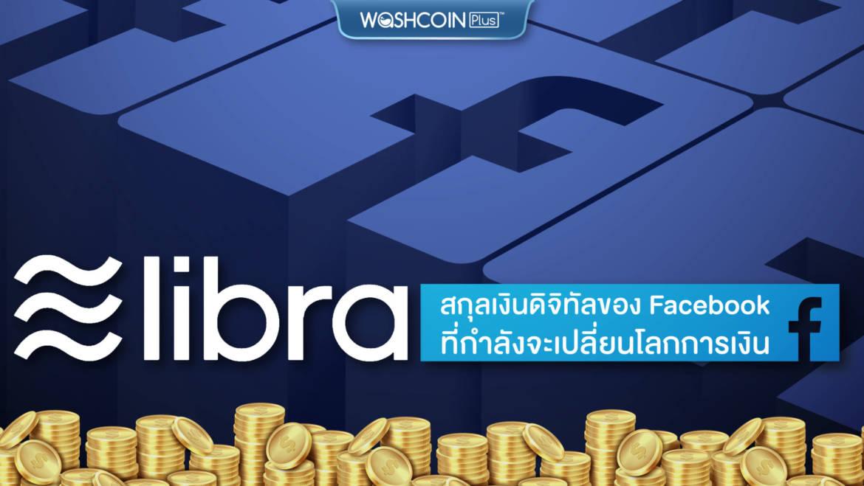 รู้จัก Libra สกุลเงินดิจิทัลของ Facebook ที่กำลังจะเปลี่ยนโลกการเงิน