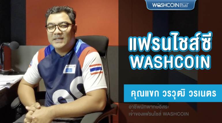 Washcoin – คุณแขก วรเนตร [หนึ่งในผู้ซื้อแฟรนไชส์ Washcoin]