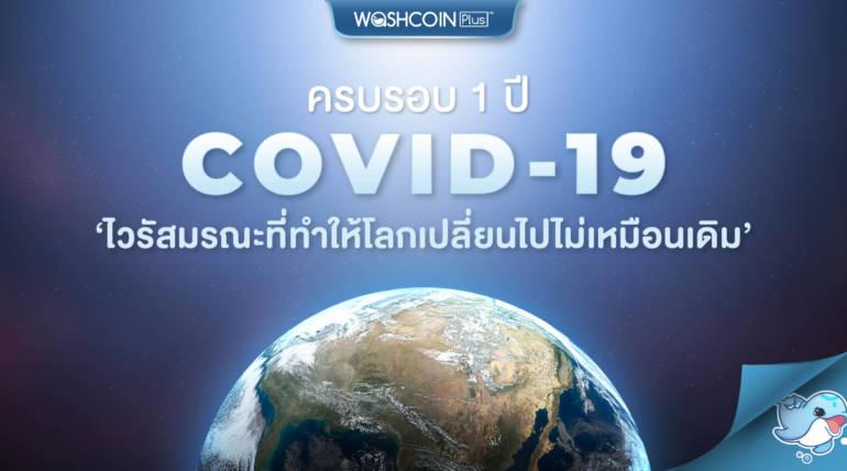 """ครบรอบ 1 ปี """"โควิด-19"""" ไวรัสมรณะที่ทำให้โลกเปลี่ยนไปไม่เหมือนเดิม"""