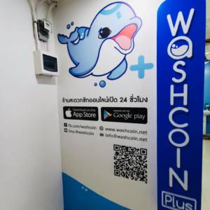 WashCoin Plus [สาขา M Society เมืองทองธานี]