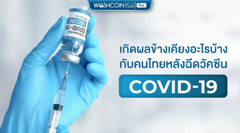 วัคซีนโควิด-19: เกิดผลข้างเคียงอะไรบ้างกับคนไทย หลังฉีดวัคซีนของซิโนแวค-แอสตร้าเซนเนก้า