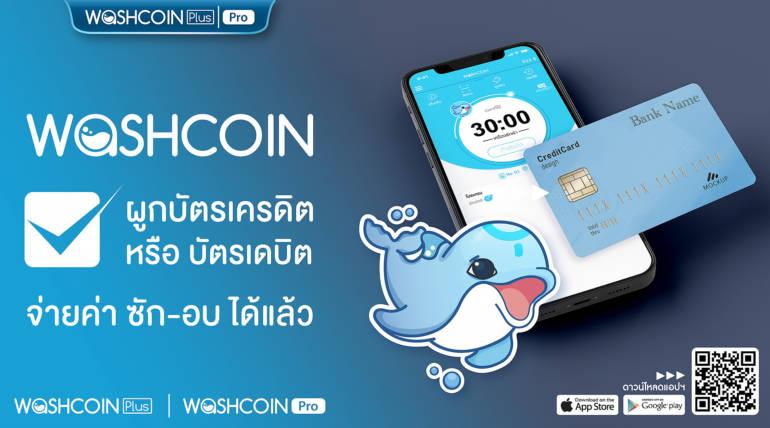 WashCoin สามารถผูกบัตรเครดิต / เดบิต จ่ายค่า ซัก-อบ ได้แล้ว