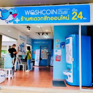 WashCoin Plus สาขา ลุมพินีเซ็นเตอร์ แฮปปี้แลนด์