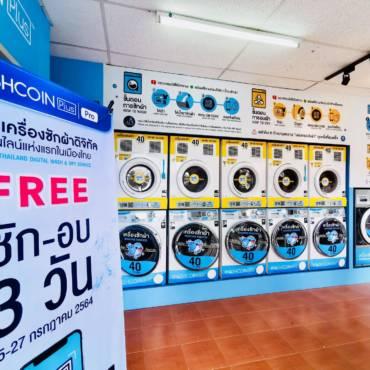 WashCoin Plus สาขา LPN เซ็นเตอร์ แฮปปี้แลนด์